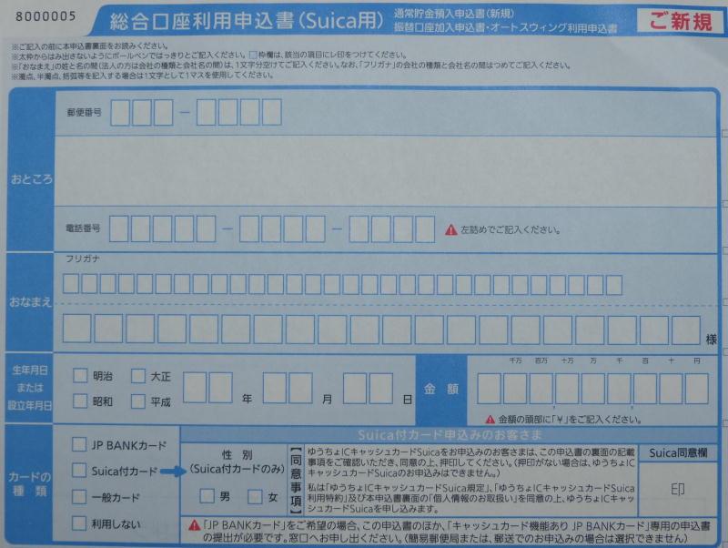 ゆうちょ キャッシュ カード キャッシュカードの申し込み方法を教えてください。